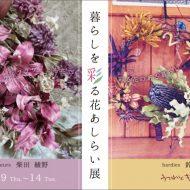 暮らしを彩る花あしらい展 DMデザイン