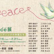 Peace展 DMデザイン