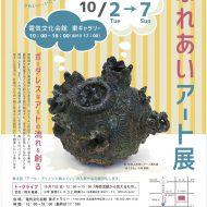 第11回「ふれあいアート展」フライヤー・パンフレット