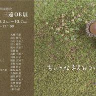名古屋造形同窓会「第4回 三遠OB展」DMデザイン