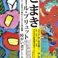 「こまきアール・ブリュット障がい者アート展」フライヤー・パンフレット