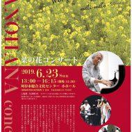 『菜の花コンサート』フライヤー・チケット