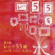 「第4回 レッツ55展」DMデザイン