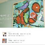 Gallery[S]様 WebサイトOPEN!!