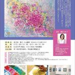 日本画教室 受講生募集中のお知らせ
