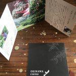 大明神山の集落様 国産 沖縄珈琲リーフレット